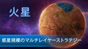 iPhone、iPadアプリ「TerraGenesis - 星に移住!」のスクリーンショット 2枚目