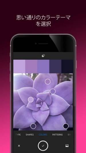 iPhone、iPadアプリ「Adobe Capture」のスクリーンショット 5枚目