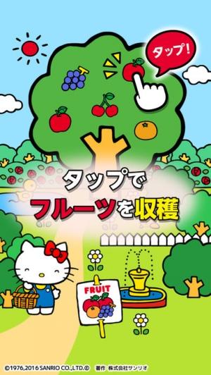 iPhone、iPadアプリ「ハローキティのおでかけタウン - サンリオのキャラクター大集合」のスクリーンショット 2枚目