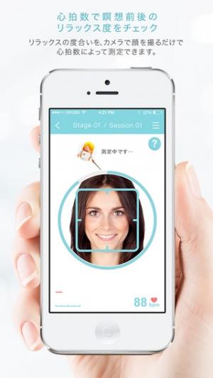 iPhone、iPadアプリ「MYALO  〜禅(瞑想)を科学して生まれたマインドフル・トレーニング〜」のスクリーンショット 5枚目