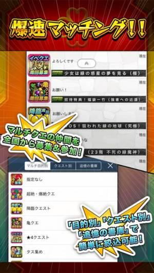 iPhone、iPadアプリ「爆速運極!マルチ募集掲示板 for モンスト」のスクリーンショット 3枚目