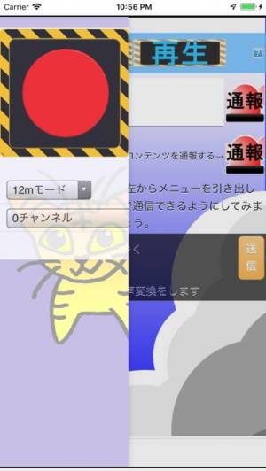 iPhone、iPadアプリ「音声つぶやき・ちゃとら」のスクリーンショット 2枚目