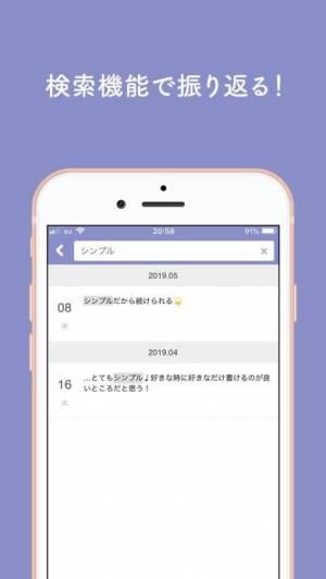iPhone、iPadアプリ「My日記」のスクリーンショット 2枚目