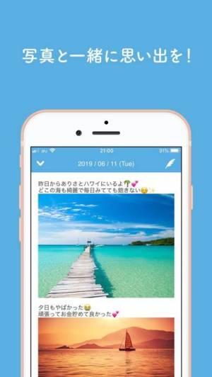 iPhone、iPadアプリ「My日記」のスクリーンショット 4枚目