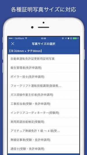 iPhone、iPadアプリ「Bizi ID - コンビニ証明写真」のスクリーンショット 2枚目