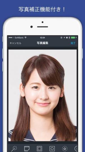 iPhone、iPadアプリ「Bizi ID - コンビニ証明写真」のスクリーンショット 4枚目