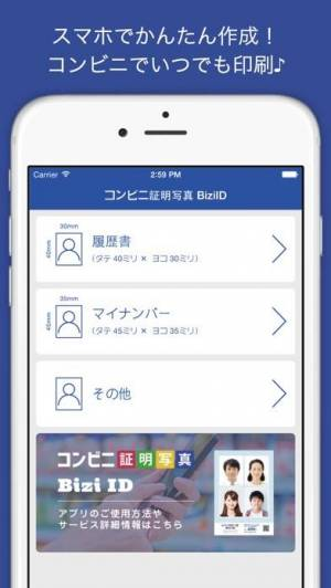 iPhone、iPadアプリ「Bizi ID - コンビニ証明写真」のスクリーンショット 1枚目