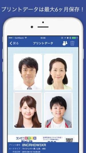 iPhone、iPadアプリ「Bizi ID - コンビニ証明写真」のスクリーンショット 5枚目