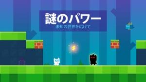 iPhone、iPadアプリ「スーパー ニャー!!」のスクリーンショット 4枚目