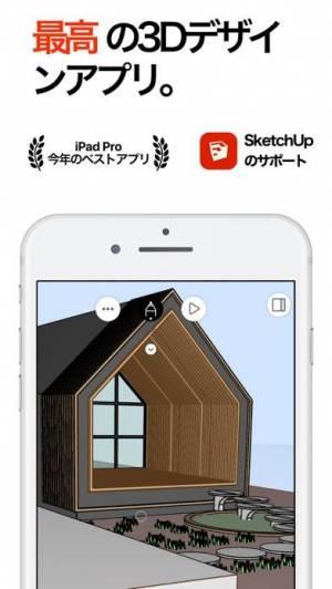 iPhone、iPadアプリ「uMake - 3D CADモデリング」のスクリーンショット 1枚目