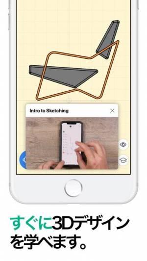 iPhone、iPadアプリ「uMake - 3D CADモデリング」のスクリーンショット 2枚目