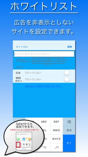iPhone、iPadアプリ「Adバスター - ウェブ画面上の広告をブロック」のスクリーンショット 4枚目