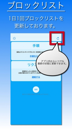 iPhone、iPadアプリ「Adバスター - ウェブ画面上の広告をブロック」のスクリーンショット 2枚目