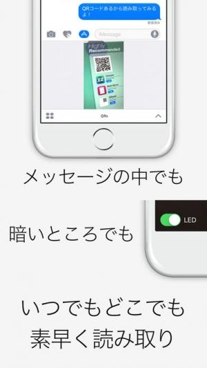 iPhone、iPadアプリ「広告の無いQRコードリーダー - QRs」のスクリーンショット 2枚目