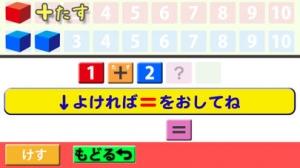iPhone、iPadアプリ「おしゃべりつみきDX【無料】」のスクリーンショット 5枚目