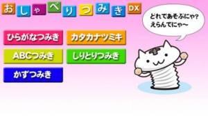 iPhone、iPadアプリ「おしゃべりつみきDX 【知育・ひらがな算数】」のスクリーンショット 1枚目