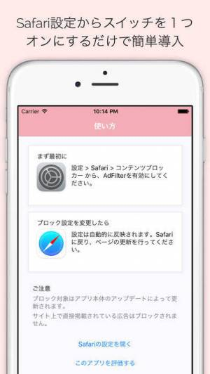 iPhone、iPadアプリ「AdFilter - Safariを快適にする広告ブロックアプリ」のスクリーンショット 5枚目