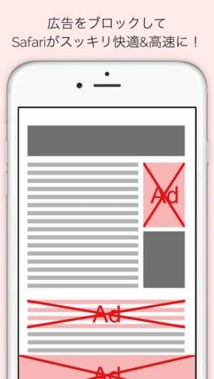 iPhone、iPadアプリ「AdFilter - 広告ブロック」のスクリーンショット 1枚目