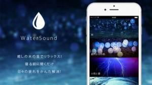 iPhone、iPadアプリ「癒しの水の音 ( WaterSound )」のスクリーンショット 1枚目