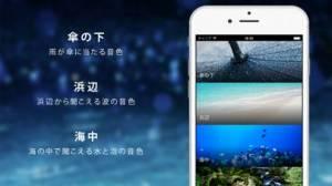 iPhone、iPadアプリ「癒しの水の音 ( WaterSound )」のスクリーンショット 3枚目