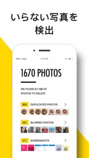 iPhone、iPadアプリ「GetSpace PRO: Photo Cleaner」のスクリーンショット 1枚目