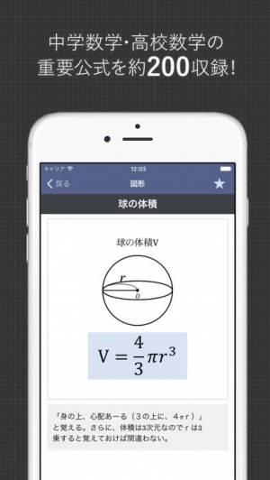 iPhone、iPadアプリ「数学公式集 -」のスクリーンショット 1枚目