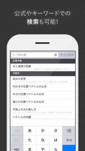 iPhone、iPadアプリ「数学公式集 -」のスクリーンショット 4枚目