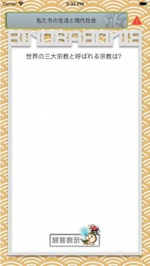 iPhone、iPadアプリ「ビノバ 中学 公民」のスクリーンショット 5枚目