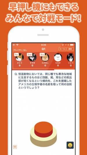 iPhone、iPadアプリ「みんなで早押しクイズ」のスクリーンショット 2枚目