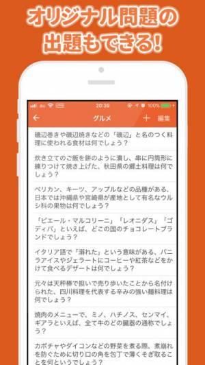 iPhone、iPadアプリ「みんなで早押しクイズ」のスクリーンショット 4枚目