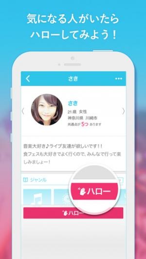 iPhone、iPadアプリ「AMIPLE:ライブやスポーツ観戦の友達探し」のスクリーンショット 3枚目