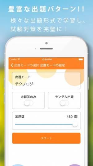 iPhone、iPadアプリ「応用情報技術者暗記カード+過去問徹底対策」のスクリーンショット 4枚目