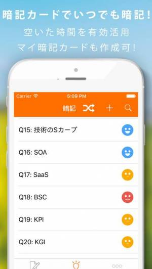 iPhone、iPadアプリ「応用情報技術者暗記カード+過去問徹底対策」のスクリーンショット 1枚目