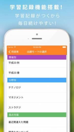 iPhone、iPadアプリ「応用情報技術者暗記カード+過去問徹底対策」のスクリーンショット 2枚目