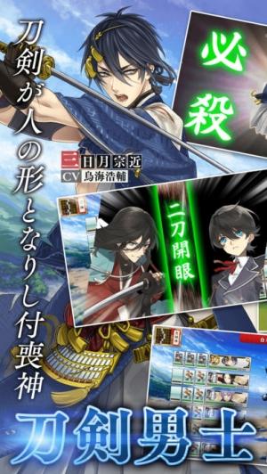 iPhone、iPadアプリ「刀剣乱舞-ONLINE- Pocket」のスクリーンショット 2枚目