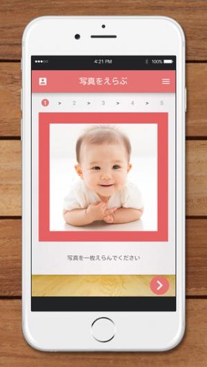 iPhone、iPadアプリ「しろやぎ便|スマホの写真1枚で簡単手作りお手紙」のスクリーンショット 5枚目