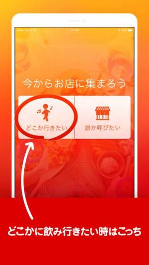 iPhone、iPadアプリ「mogood-今すぐ飲み会!飲み友検索アプリ」のスクリーンショット 2枚目