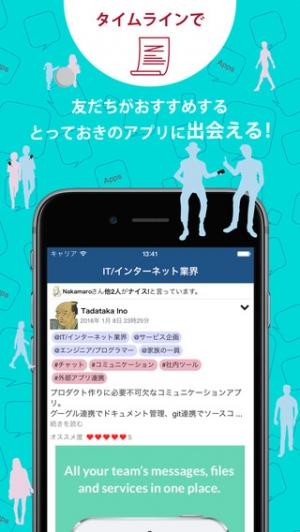 iPhone、iPadアプリ「アプリ情報クチコミサービス - meetApps」のスクリーンショット 2枚目