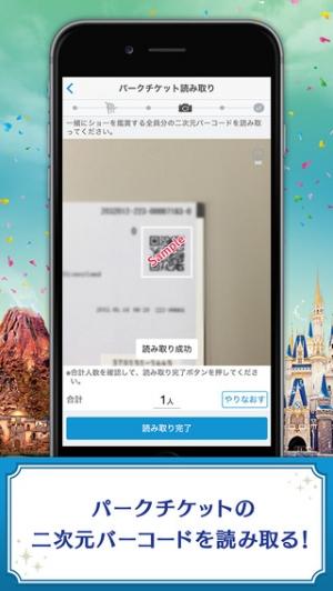 iPhone、iPadアプリ「東京ディズニーリゾート公式 ショー抽選アプリ」のスクリーンショット 3枚目