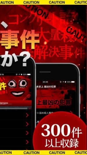 iPhone、iPadアプリ「放送できない極悪事件【想像を絶する犯罪】」のスクリーンショット 2枚目
