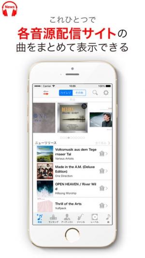 iPhone、iPadアプリ「ハイレゾNews/最新ハイレゾ情報がまとめて見れる!」のスクリーンショット 4枚目