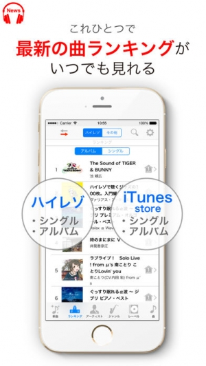 iPhone、iPadアプリ「ハイレゾNews/最新ハイレゾ情報がまとめて見れる!」のスクリーンショット 3枚目