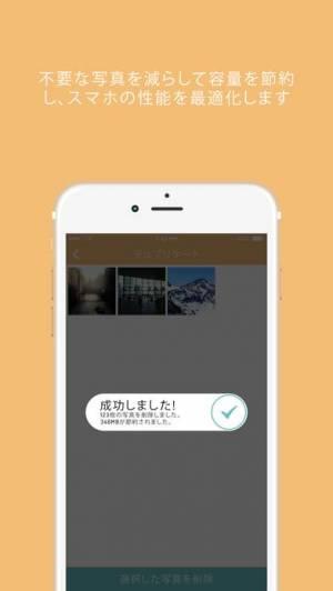 iPhone、iPadアプリ「PhotoPanda - カメラロールを管理しよう」のスクリーンショット 4枚目