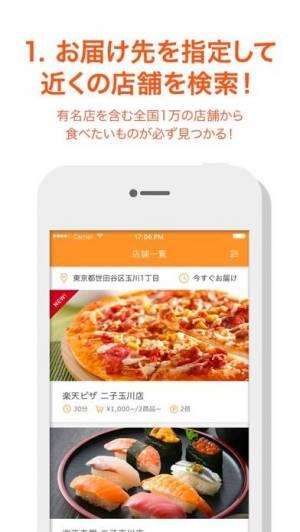 iPhone、iPadアプリ「楽天ぐるなびデリバリー 出前・宅配注文アプリ」のスクリーンショット 3枚目