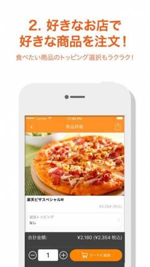 iPhone、iPadアプリ「楽天デリバリー 楽天の出前・宅配注文アプリ」のスクリーンショット 4枚目