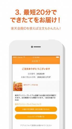 iPhone、iPadアプリ「楽天デリバリー 楽天の出前・宅配注文アプリ」のスクリーンショット 5枚目