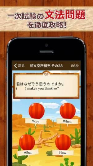 iPhone、iPadアプリ「英検®問題集」のスクリーンショット 1枚目