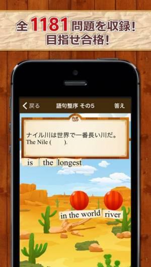 iPhone、iPadアプリ「英検®問題集」のスクリーンショット 4枚目