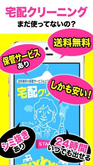 iPhone、iPadアプリ「宅配クリーニング カタログ - 高品質で使って得する口コミ比較!」のスクリーンショット 1枚目