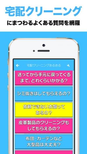 iPhone、iPadアプリ「宅配クリーニング カタログ - 高品質で使って得する口コミ比較!」のスクリーンショット 2枚目